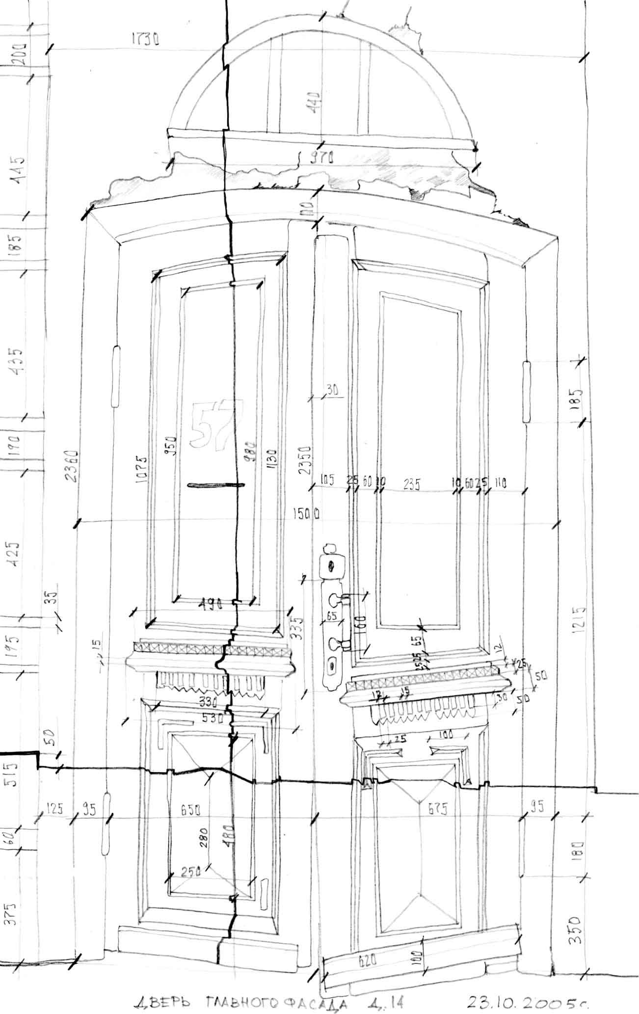 обмер парадной двери для дальнейшей реконструкции