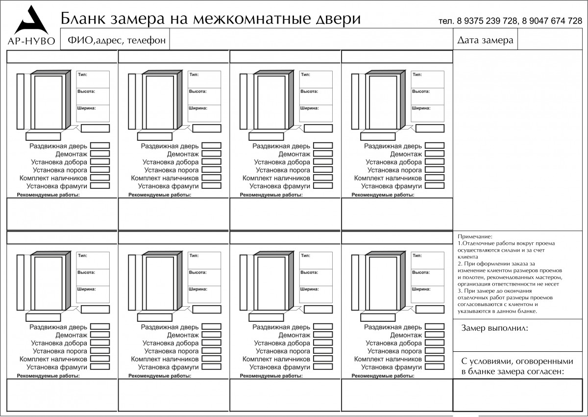 как определить размер межкомнатной двери Ar Nuvo