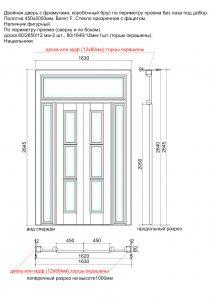 перегородка с фрамугой дверь чертеж