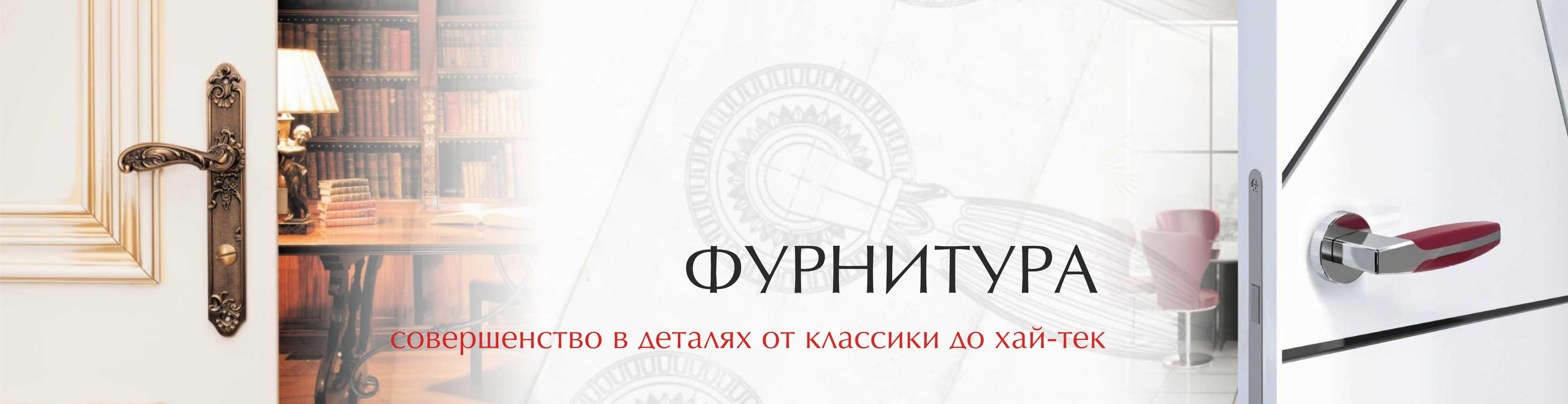 vybor-furnitury-dlya-mezhkomnatnyh-dverej